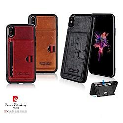 【Pierre Cardin】iPhone Xs / X 經典卡袋款TPU真皮手機殼