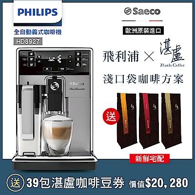 飛利浦PHILIPS Saeco全自動義式咖啡機 HD8927