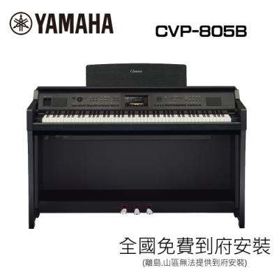 [無卡分期-12期] YAMAHA CVP-805B 旗艦級伴奏數位鋼琴 木紋黑色款