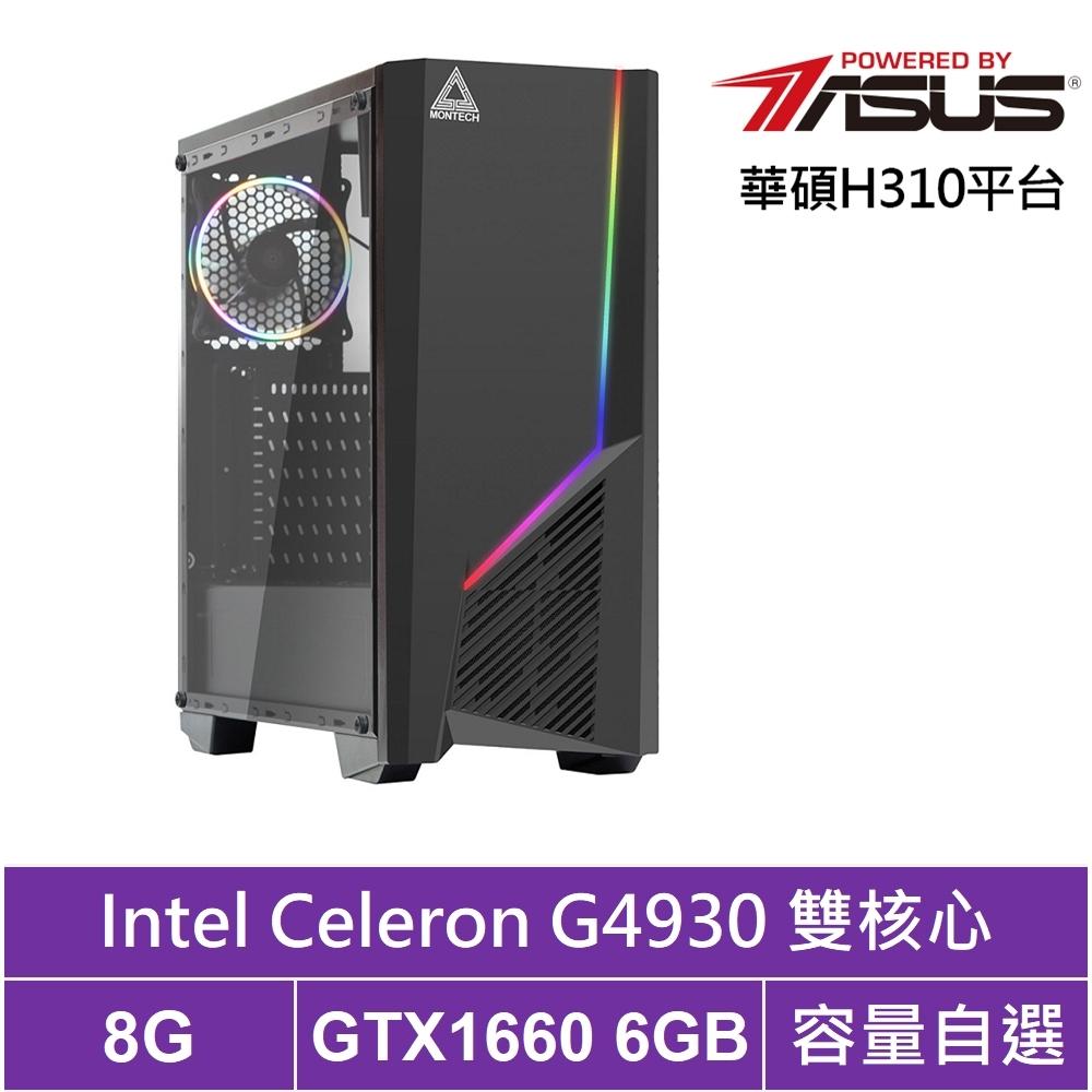 華碩H310平台[風影少尉]雙核GTX1660獨顯電腦