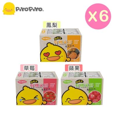 黃色小鴨《PiyoPiyo》有機米餅*6盒