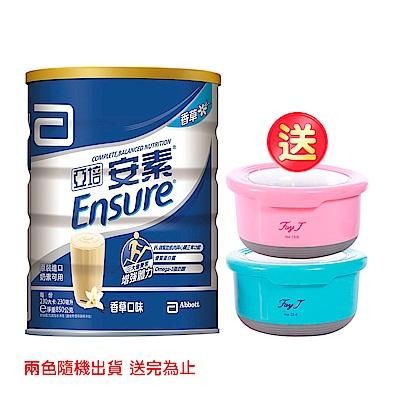(即期品)亞培 安素優能基粉狀配方香草口味(850gx2入)x2箱 效期2020/7/22