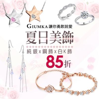 GIUMKA夏日美飾85折