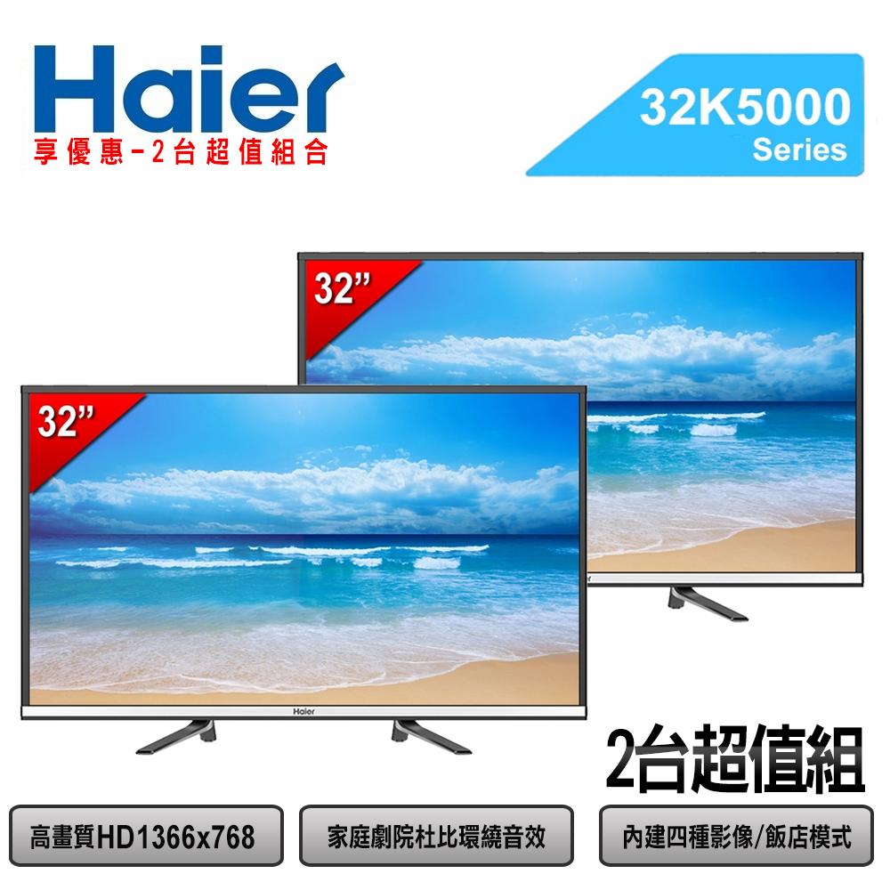 Haier 海爾 32吋LED液晶顯示器+視訊盒 32K5000 (2入特惠組) @ Y!購物