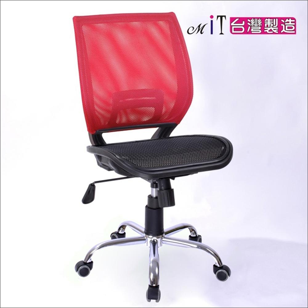 DFhouse超世代全網電腦椅(鐵腳)無扶手-4色 58*46*94-104