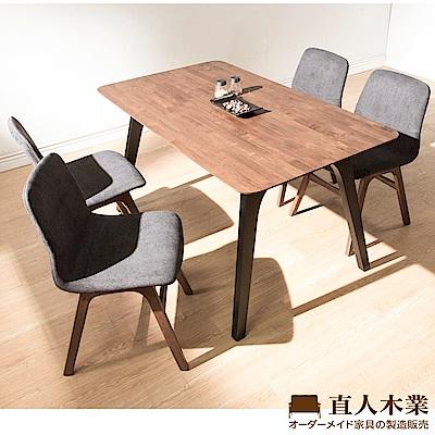 日本直人木業-HOUSE四張椅子搭配5119全實木135CM餐桌