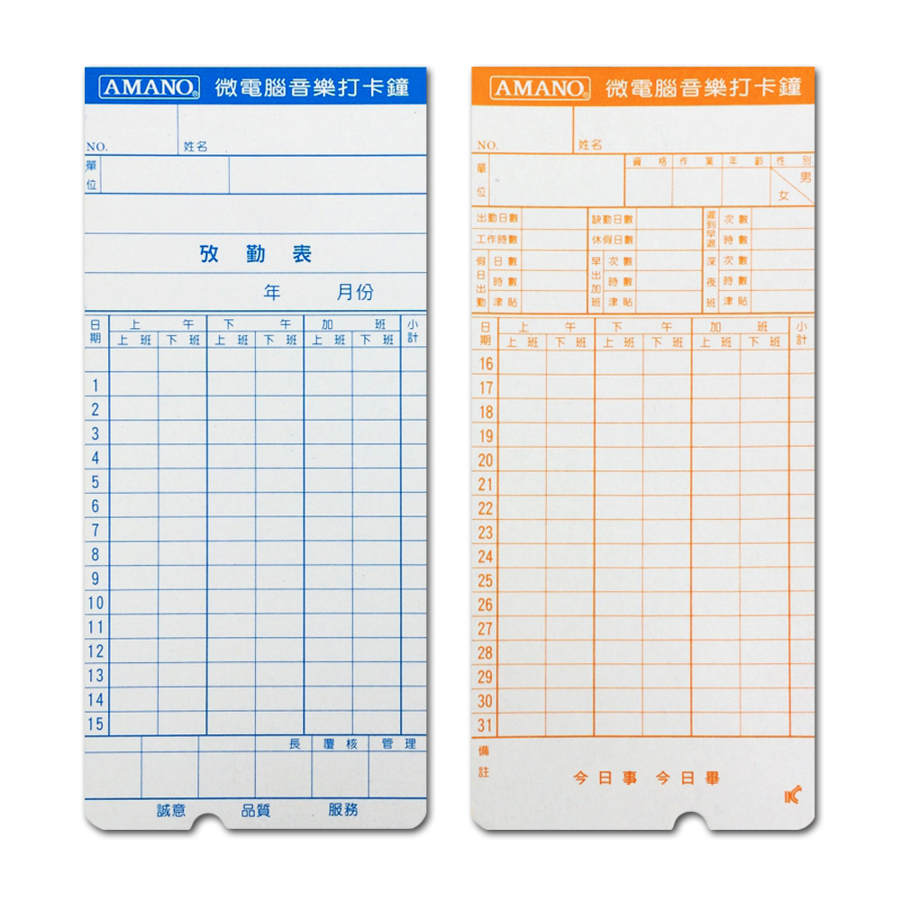 【5包入】AMANO(7號卡)電子式打卡鐘專用卡片