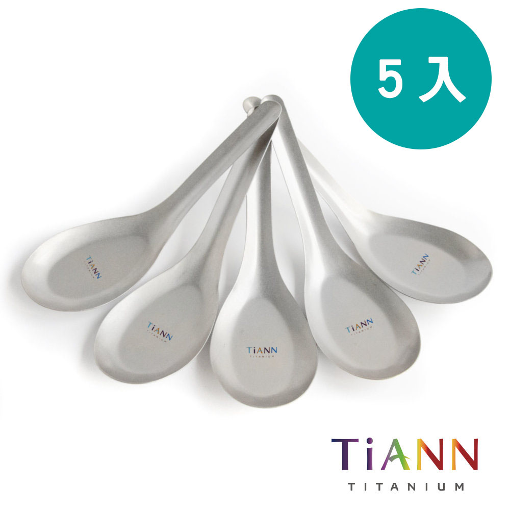 TiANN 鈦安純鈦餐具 安全不燙手 經典台式湯匙 5入套組