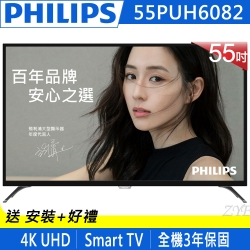 PHILIPS飛利浦 55吋 4K 聯網 液晶