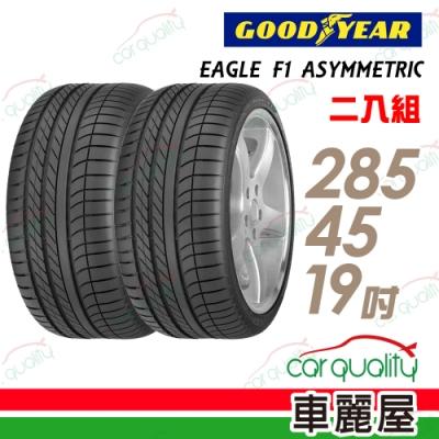 【固特異】EAGLE F1 ASYMMETRIC ROF AYMR 高性能失壓續跑輪胎_二入組_285/45/19