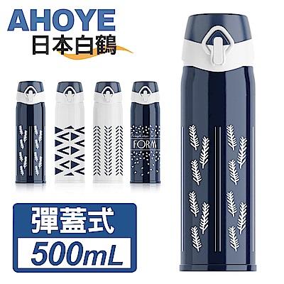 日本白鶴 北歐雪羽不鏽鋼彈蓋式保溫瓶 500ml 藍色麥穗