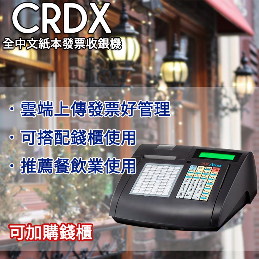 【頂尖】 CRDX 電子發票機 中文紙本收據機 收據機 小型商行可用 全中文操作