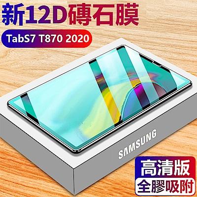三星 Samsung Galaxy TabS7 2020 9H鋼化玻璃膜 平板保護貼 防爆防指紋 高清高透 螢幕保護貼 T870