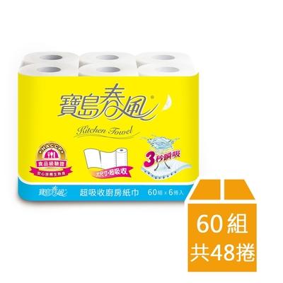 寶島春風 捲筒廚房紙巾 60組x6捲x8串/箱