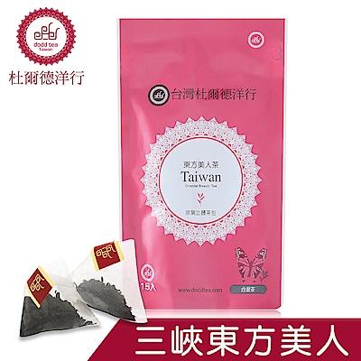 【DODD Tea 杜爾德】三峽『東方美人』原葉立體茶包(15入)