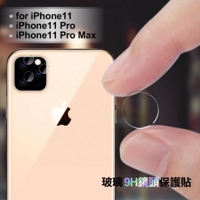 CITY for iPhone11/Pro/Pro Max 玻璃9H鏡頭保護貼 -3入組