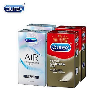 Durex 杜蕾斯 AIR輕薄幻隱裝衛生套8入*2盒+超薄裝12入*2盒