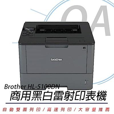 BROTHER HL-L5100DN A4商用高速大印量黑白雷射印表機