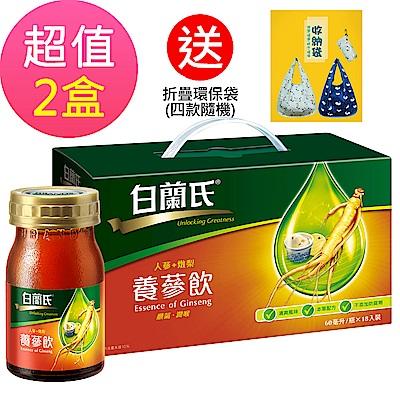白蘭氏 養蔘飲冰糖燉梨18入提把式禮盒 2盒組(60ml/瓶,共36瓶)