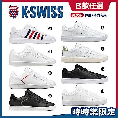 [時時樂限定] K-SWISS暢銷休閒鞋款-男女共八款