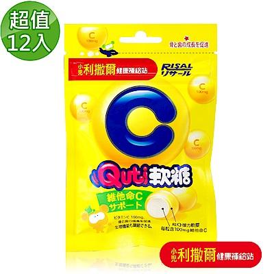 【小兒利撒爾】Quti軟糖12包組(維他命C/專為兒童設計/機能食品/營養補給/維生素C)