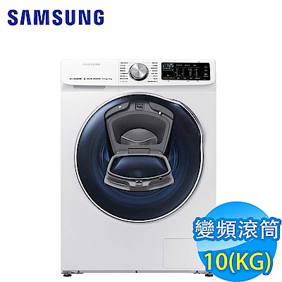 SAMSUNG三星 10KG 變頻滾筒洗脫烘洗衣機 WD10N64FR2W/TW 白