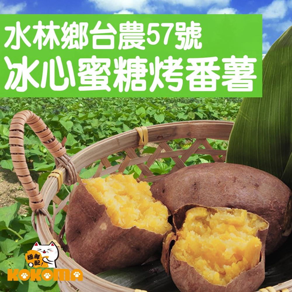 極鮮配 水林鄉台農57號冰心蜜糖烤番薯 1kg(9-11條)-3包入