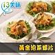 【愛上美味】黃金泡菜螺片4包組(150g±4.5%/包) product thumbnail 1