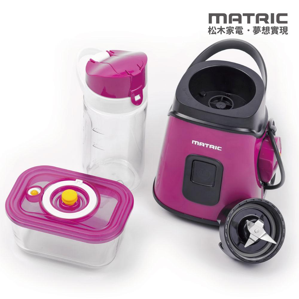 【MATRIC松木家電】真空保鮮凍氧果汁機((單杯+保鮮盒)