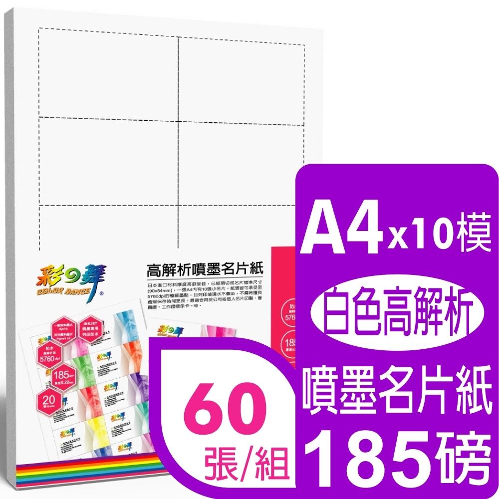 彩之舞 185g A4 高解析噴墨名片紙 HY-C25W*3包