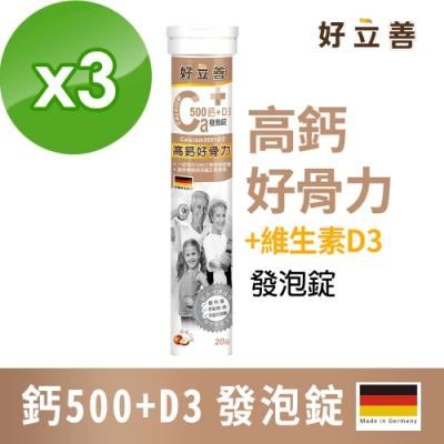 德國 好立善 鈣+D3發泡錠 三入組(20錠x3入) 蘋果口味
