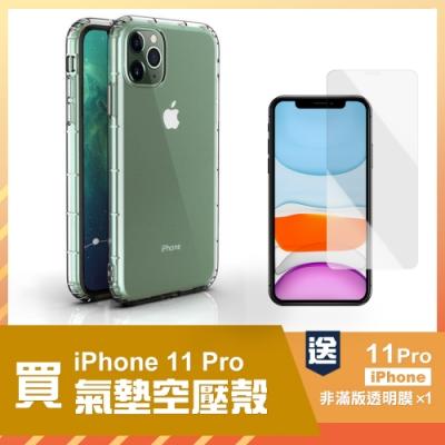 [買手機殼送保護貼] iPhone 11Pro 透明 氣墊全包防摔手機殼 (iPhone11Pro手機殼 iPhone11Pro保護殼 )