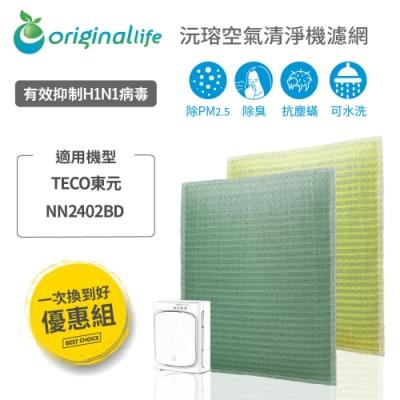 Original Life 超淨化長效可水洗濾網 2入 適用:TECO東元 NN2402BD 取代活性碳&HEPA濾網