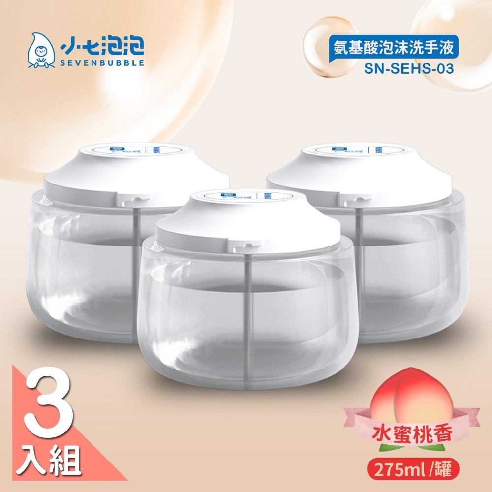 小七泡泡 氨基酸泡沫洗手液-3瓶