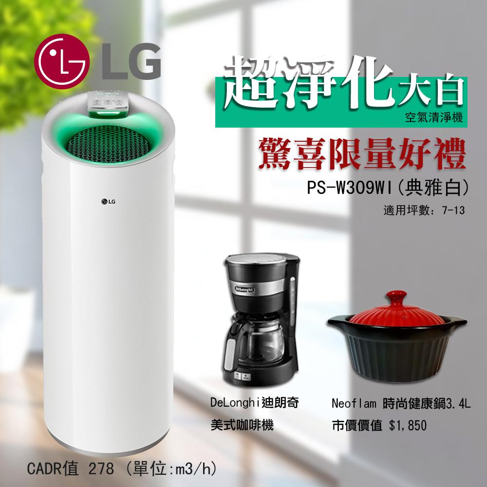 LG樂金 超淨化大白空氣清淨機 PS-W309WI 白色