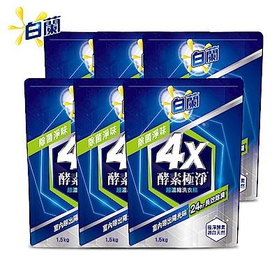 白蘭 4X酵素極淨超濃縮洗衣精除菌淨味補充包1.5KG_6入/箱