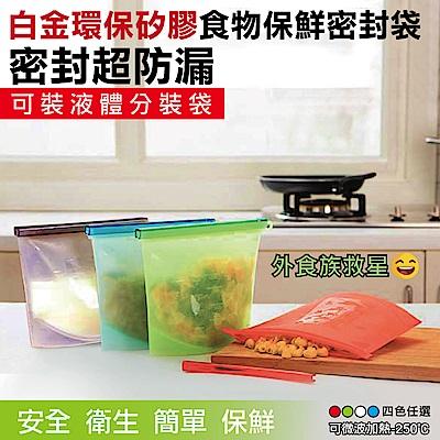 DaoDi 白金矽膠食物保鮮密封袋1000ml(四入)