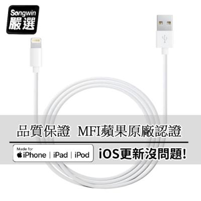Songwin iPhone Lightning 8Pin MFI蘋果認證 傳輸充電線1.2M