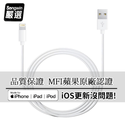 Songwin iPhone Lightning 8Pin MFI蘋果認證 傳輸充電線1.6M