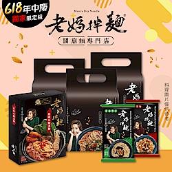 老媽拌麵任選3袋+麻辣火鍋湯麵1份+單入裝2份(麻辣/蔥油)
