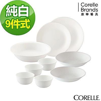 CORELLE康寧 純白9件式餐盤組(902)