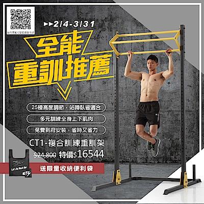 【BLADEZ】CT1-複合訓練重訓架