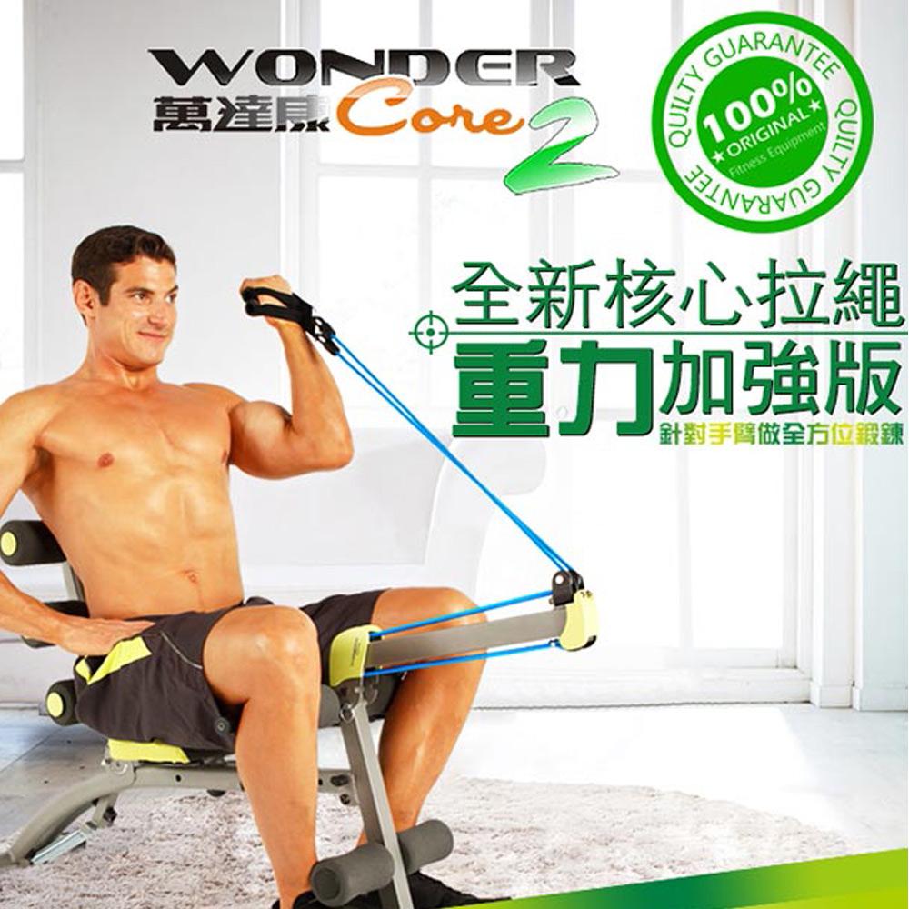 Wonder Core 2 - 重力加強版划船組x1 (高達40磅重訓效果)