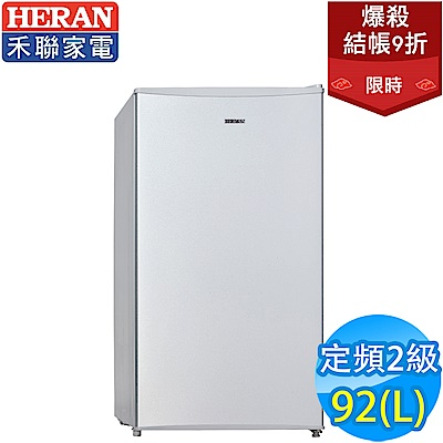 HERAN禾聯92公升2級能效左右開單門小冰箱HRE-1013