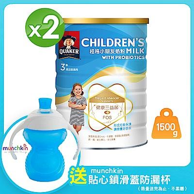 桂格 三益菌小朋友奶粉(1500g*2罐)