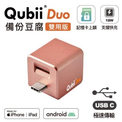 QubiiDuo雙用版備份豆腐 USB-C全新規格 玫瑰金 (贈64G記憶卡)