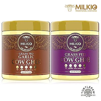 紐西蘭MILKIO 特級草飼牛無水奶油 原味+蒜香 (250毫升*2瓶) Ghee
