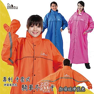 imitu 米圖專利手套式反光前開一件式風雨衣