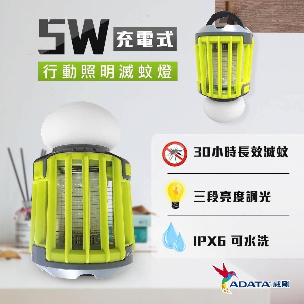 ADATA威剛  5W 充電式防水行動照明滅蚊燈