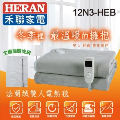 HERAN禾聯 法蘭絨電熱毯 附機洗袋 12N3-HEB